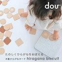 【あす楽】 木のおもちゃ おままごと 【 dou? hiragana biscuit ひらがな ビスケット 】 知育玩具 おもちゃ 誕生日 出…