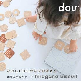 【あす楽】 木のおもちゃ おままごと 【 dou? hiragana biscuit ひらがな ビスケット 】 知育玩具 おもちゃ 誕生日 出産祝い 1歳 2歳 誕生日プレゼント 男の子 女の子 赤ちゃん シンプル 北欧 ギフト 木製