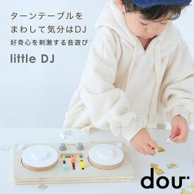 【あす楽】 木のおもちゃ 楽器 音のなるおもちゃ 【 dou? little DJ リトルDJ 】 知育玩具 おもちゃ 誕生日 出産祝い 1歳 2歳 誕生日プレゼント 男の子 女の子 赤ちゃん シンプル 北欧 ギフト 木製 木のおもちゃ おしゃれ オシャレ