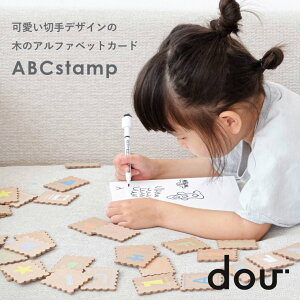 【あす楽】 1歳半 おもちゃ 知育 【 dou? ABCstamp 】アルファベットカード 英語 知育玩具 可愛い かわいい 木のおもちゃ おしゃれ 誕生日 出産祝い 1歳 2歳 1才 2才 誕生日プレゼント 男の子 女の