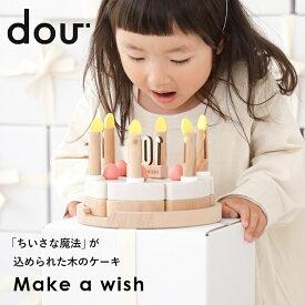 【予約注文/3月中旬頃入荷予定】木のおもちゃ 知育 3歳【 dou? Make a wish 】ケーキ 知育玩具 おままごと ごっこ遊び ケーキ屋さん 可愛い かわいい おしゃれ 誕生日 出産祝い 三歳 3才 誕生日プレゼント 男の子 女の子 北欧 写真映え ギフト お店屋さん 可愛い おもちゃ