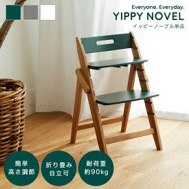 ベビーチェア 木製 ハイチェア moji YIPPY NOVEL イッピーノーブル 単品 高さ調節 赤ちゃん ベビー キッズ キッズチェア イス 椅子 ダイニングチェア 北欧 シンプル YIPPY お祝い プレゼント ホワイト オーク ベビーチェア