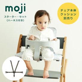 moji イッピー専用 スターター・セット バンパーバー バックレスト ハーネス ベビー キッズ チェア 椅子 北欧 シンプル お祝い プレゼント オプション YIPPY ベビーチェア