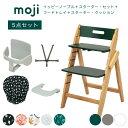 【5点セット】 ベビーチェア 木製 ハイチェア moji YIPPY NOVEL イッピーノーブル テーブル&ガード付 高さ調節 赤ちゃん ベビー キッ…