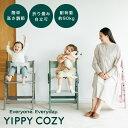 ベビーチェア 木製 ハイチェア moji イッピーコージィ 単品 高さ調節 赤ちゃん ベビー キッズ キッズチェア イス 椅子 ダイニングチェ…