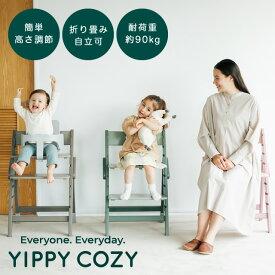 ベビーチェア 木製 ハイチェア moji イッピーコージィ 単品 高さ調節 赤ちゃん ベビー キッズ キッズチェア イス 椅子 ダイニングチェア 北欧 シンプル YIPPY お祝い プレゼント モジ COZY マカロン ベビーチェア