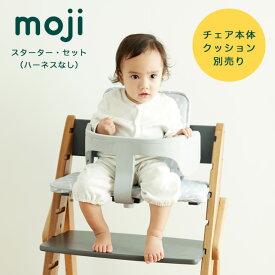moji イッピー専用 スターター・セット(ハーネスなし) バンパーバー バックレスト ハーネス ベビー キッズ チェア 椅子 北欧 シンプル お祝い プレゼント オプション YIPPY M-YIP10-1L ベビーチェア
