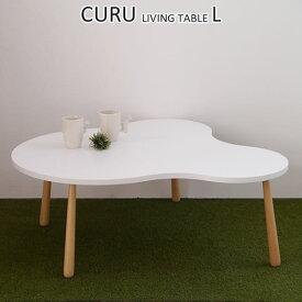 ローテーブル 北欧 リビングテーブル ちゃぶ台 おしゃれ ★送料無料★ 【Lサイズ】 クル CURU ガルト GART