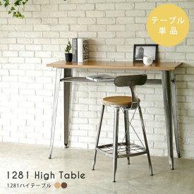カウンターテーブル 高さ90cm 高さ100cm ガルト GART 1281 ハイテーブル カフェテーブル オフィステーブル パソコンデスク スチール シルバー/クリア/ダークブラウン カウンターテーブル