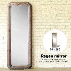 鏡 全身 レーゲン ミラー 60×160 ガルト GART 全身鏡 ナチュラル おしゃれ ヴィンテージ 木製 大型 アンティーク 姿見 スタンドミラー シンプル 木 インテリアミラー 大きい レトロ モダン 玄関 壁 立てかけ 立て掛け ビッグミラー 鏡