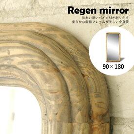 鏡 全身 レーゲン ミラー 90×180 ガルト GART 全身鏡 ナチュラル おしゃれ ヴィンテージ 木製 大型 アンティーク 姿見 スタンドミラー シンプル 木 インテリアミラー 大きい レトロ モダン 玄関 壁 立てかけ 立て掛け ビッグミラー 鏡