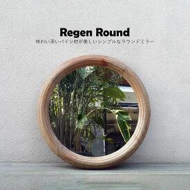 鏡 壁掛け レーゲン ラウンドミラー ガルト GART ナチュラル おしゃれ ヴィンテージ 木製 大型 アンティーク 姿見 スタンドミラー シンプル 木 インテリアミラー レトロ モダン 玄関 壁 立てかけ 立て掛け 鏡 円形 丸 丸型 鏡