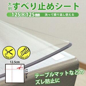 テーブルマット匠のズレ防止に 滑り止め両面シール 透明大判タイプ 四角 角型 12.5cm×12.5cm テーブルマット用すべり止シール すべり止めシート