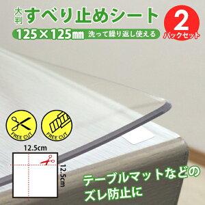 【2パックセット】 テーブルマット匠のズレ防止に 滑り止め両面シール 透明大判タイプ 四角 角型 12.5cm×12.5cm テーブルマット用すべり止シール すべり止めシート