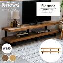 TVボード ienowa イエノワ 150TVボード エレノア 幅150cm テレビボード オーディオラック オーディオボード AVボード …