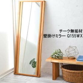 Q155WX 家具 大型 完成品 インテリア ウォールミラー スタンドミラー ミラー 姿見 壁掛け 全身鏡 全身 鏡 チーク 無垢 木製 リビング 玄関 寝室 カフェ カントリー リゾート モダン ナチュラル 北欧 おしゃれ