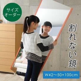鏡 オーダーサイズ 割れない鏡 壁掛け 全身 超軽量ミラー リフェクス REFEX 幅42〜50cm 高さ100cm 全身鏡 立掛け カスタマイズ フィルム シンプル オーダーミラー 鏡 割れない 高精細 おまけ付