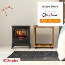 【あす楽】 ファンヒーター 電気 小型 Dimplex(ディンプレックス) 暖炉型ファンヒーター マイクロストーブ MCS12J MCS12WJ 省エネ 電…