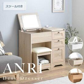 デスクドレッサー 家具 ホワイト アンリ Anri デスクドレッサー AN70-80D ホワイト家具 フェミニンスタイル 佐藤産業