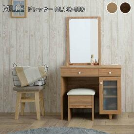 化粧台 メイク台 鏡台 MILLE(ミル)ドレッサー ML140-80D ミラー コンパクト 一面鏡 メイク用品収納 ヘアケア用品収納 収納 シンプル ナチュラル アンティーク スツール付き 椅子付き コンセント付き