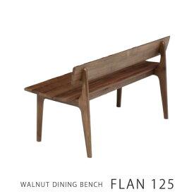 ダイニングベンチ ウォールナット FLAN フラン 125 ブラウン 食堂椅子 ベンチ イス ダイニングチェア 幅125cm 家具の大丸