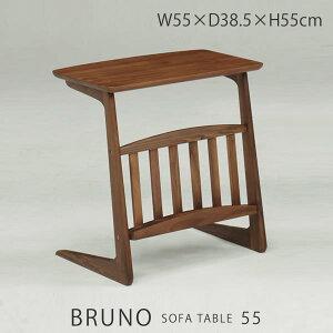 ソファテーブル ウォールナット Bruno ブルーノ 55 ブラウン ソファテーブル カフェテーブル サイドテーブル 家具の大丸