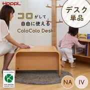 COLOCOLOCHAIR&DESKコロコロチェア&デスク3点セットキッズデザイン賞受賞デスクにもテーブルにもベンチや本棚にもなるコロコロして使う万能キッズデスクチェア