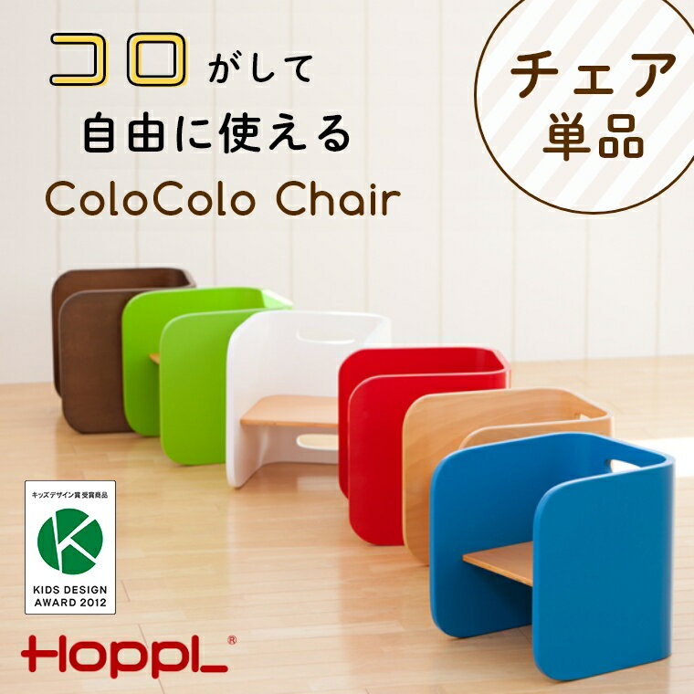 COLOCOLO CHAIR コロコロ チェア 単品 キッズデザイン賞受賞 チェアーにもスツールにも収納棚にもなる コロコロして使う万能キッズチェア