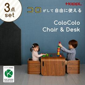 COLOCOLO CHAIR&DESK コロコロ チェア&デスク ブラックウォールナット 3点セット キッズデザイン賞受賞 デスクにもテーブルにもベンチや本棚にもなる コロコロして使う万能キッズデスク チェア