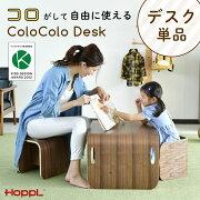COLOCOLODESKコロコロデスクブラックウォールナット単品キッズデザイン賞受賞デスクにもテーブルにもベンチや本棚にもなるコロコロして使う万能キッズデスク