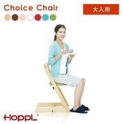 ダイニングチェア高さ調整チョイスチェア大人用ハイチェアナチュラルシンプルスタッキングメーカー保証リビングチェア木製椅子イス北欧ダイニングチェア