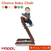 キッズチェアダイニング木製勉強チョイスキッズチェア子ども〜大人用ハイチェアイスダイニングチェア椅子シンプル北欧姿勢高さ調整キッズチェア