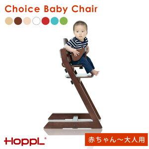 ベビーチェア ハイチェア 木製 チョイスベビーチェア 赤ちゃん〜大人用 チェア 椅子 イス 木の家具 シンプル 北欧 カラフル ダイニングチェア ダイニング ベビーチェア