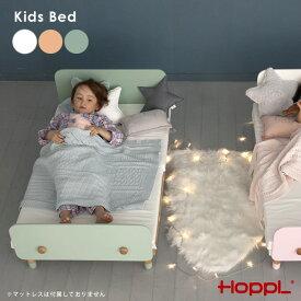 ベッドフレーム 子ども キッズベッド ホップル Hoppl ナチュラル 北欧 高さ調節 延長 3歳 4歳 5歳 プレゼント ギフト 誕生日 お祝い ベッド 幼児 1人寝 ベッドフレーム