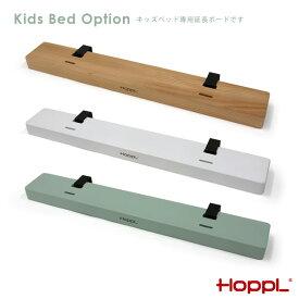ホップル HOPPL キッズベッド専用延長ボード キッズ 幼児 赤ちゃん ベビー ナチュラル パステル 北欧 シンプル 木製 ベッド