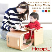 コロコロベビーチェアNozHopplデスクにもテーブルにもなるコロコロして使う万能キッズチェアチェアベビーチェアローチェアベルト付き送料無料椅子イスシンプル