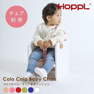 クッション チェアクッション コロコロベビーチェア専用クッション ベビーチェア ローチェア かわいい シンプル 赤ちゃん クッション