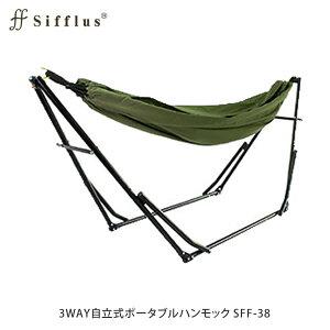 ハンモック 自立式 【 Sifflus 3WAY自立式ポータブルハンモック SFF-38 】 キャンプ 寝具 アウトドア ハンモック チェア ハンモックチェア 組立式 イベント 行楽 ガーデン レジャー いす イス 椅子