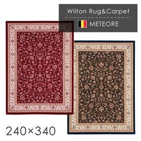ラグ ウィルトン織ラグ メテオ 240×340cm ラグ カーペット ラグマット オリエンタルカーペット 絨毯 じゅうたん モダン 高級 高密度 ラグ