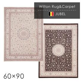 マット ウィルトン織玄関マット ユーベル 60×90cm ラグ カーペット ラグマット オリエンタルカーペット 絨毯 じゅうたん モダン 高級 高密度 マット