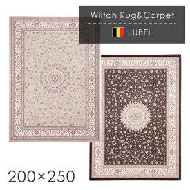 ラグ ウィルトン織ラグ ユーベル 200×250cm ラグ カーペット ラグマット オリエンタルカーペット 絨毯 じゅうたん モダン 高級 高密度 ラグ