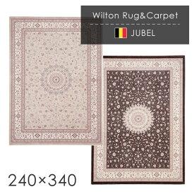 ラグ ウィルトン織ラグ ユーベル 240×340cm ラグ カーペット ラグマット オリエンタルカーペット 絨毯 じゅうたん モダン 高級 高密度 ラグ