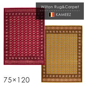 ラグ ウィルトン織ラグ カミーズ 75×120cm ラグ カーペット ラグマット オリエンタルカーペット 絨毯 じゅうたん モダン 高級 高密度 ラグ
