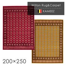 ラグ ウィルトン織ラグ カミーズ 200×250cm ラグ カーペット ラグマット オリエンタルカーペット 絨毯 じゅうたん モダン 高級 高密度 ラグ