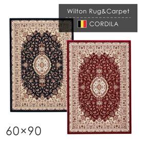 マット ウィルトン織玄関マット コルディラ 60×90cm ラグ カーペット ラグマット オリエンタルカーペット 絨毯 じゅうたん モダン 高級 高密度 マット