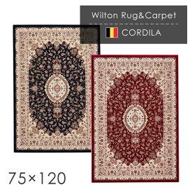 ラグ ウィルトン織ラグ コルディラ 75×120cm ラグ カーペット ラグマット オリエンタルカーペット 絨毯 じゅうたん モダン 高級 高密度 ラグ