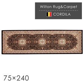 ラグ ウィルトン織ラグ コルディラ 75×240cm ラグ カーペット ラグマット オリエンタルカーペット 絨毯 じゅうたん モダン 高級 高密度 ラグ