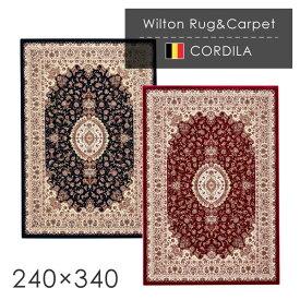 ラグ ウィルトン織ラグ コルディラ 240×340cm ラグ カーペット ラグマット オリエンタルカーペット 絨毯 じゅうたん モダン 高級 高密度 ラグ