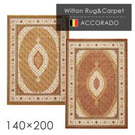 ラグ ウィルトン織ラグ アコラド 140×200cm ラグ カーペット ラグマット オリエンタルカーペット 絨毯 じゅうたん モダン 高級 高密度 ラグ