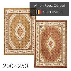 ラグ ウィルトン織ラグ アコラド 200×250cm ラグ カーペット ラグマット オリエンタルカーペット 絨毯 じゅうたん モダン 高級 高密度 ラグ
